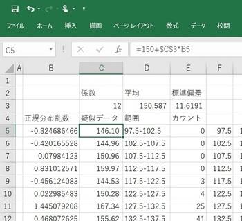 5-疑似データ.jpg