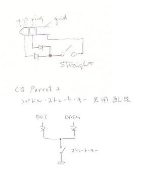 CQ Parrot 2 パドル・ストレート・キー配線-2.jpg
