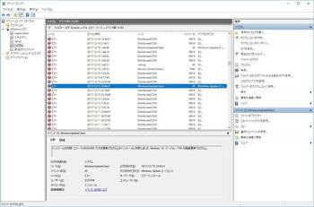 Windows_update_1709.jpg