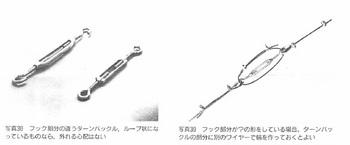 3-ターンバックル.jpg