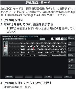 TS-890_SWL_mode.jpg